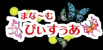 広島県広島市南区稲荷町 まなーむ ぴぃすぅあ|タイ料理・タイカレー・トムヤムクンランチ・タイ海鮮料理